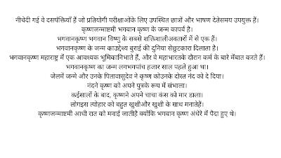 10 Lines on Krishna Janmashtami Essay in Hindi